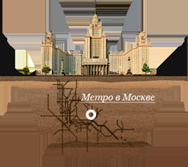 Руководство Метрополитена Новосибирска